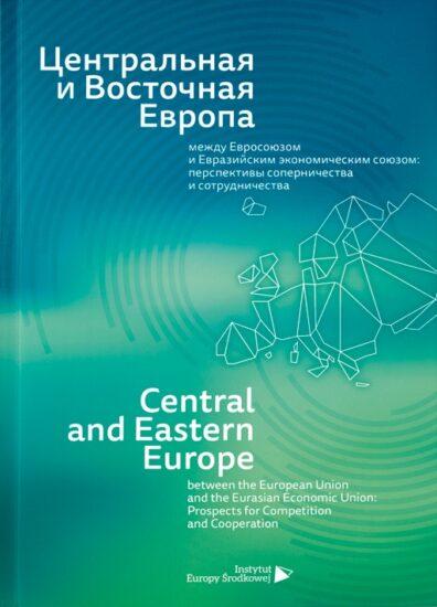 Центральная и Восточная Европа между Евросоюзом и Евразийским экономическим союзом: перспективы соперничества и сотрудничества